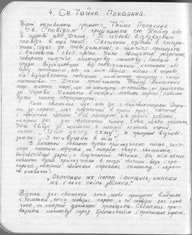 konspekt_z_yakoho_vchylysya_pytomtsi_pidpilnoyi_seminarii